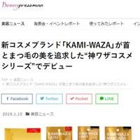 Beautypressman(1/15配信)にてKAMI-WAZAシリーズを紹介していただきました!