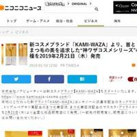 ニコニコニュース(1/10配信)にてKAMI-WAZAをご紹介していただきました!