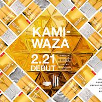 KAMI-WAZAシリーズ全国化粧品販売店・ドラッグストア順次発売開始!